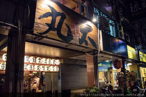 丸太。屋台風浜燒場 ‧基隆市區 ‧ 日式居酒屋 ‧ 平價 ‧ 除了大份量的生魚片丼,還給妳彷彿置身於日本的感受! 20170330