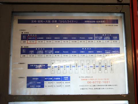 近鉄バス「ひなたライナー」 2256 時刻表(宮交シティ)