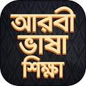 আরবি ভাষা শিক্ষা বই Arbi language bangla icon