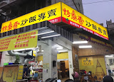 炒泰香 炒飯專賣