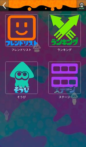 無料工具Appのイカリング|記事Game