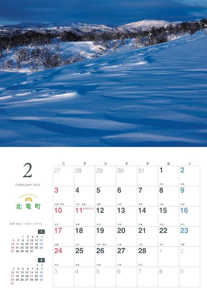 2月・北竜町カレンダー 2019