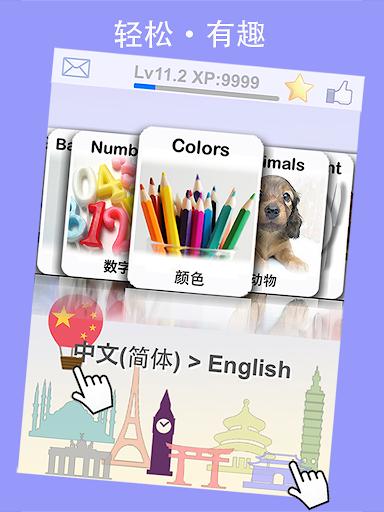 LingoCards英语单字卡-学习英文发音 美国旅行短句