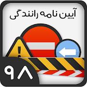 آزمون آیین نامه راهنمایی و رانندگی اصلی ۹۸