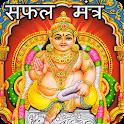 Kubera Mantra: अमिर कैसे बने icon