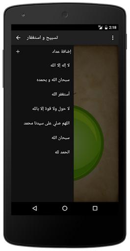تسبيح و استغفار screenshot