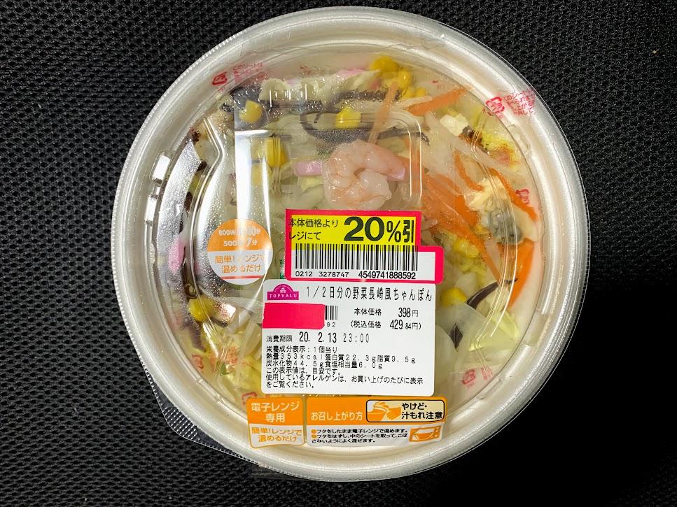 2020年14杯目 マックスバリュ 1/2日分の野菜 長崎風ちゃんぽん