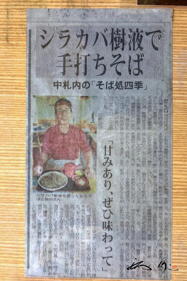 新聞記事「シラカバ樹液で手打ちそば」