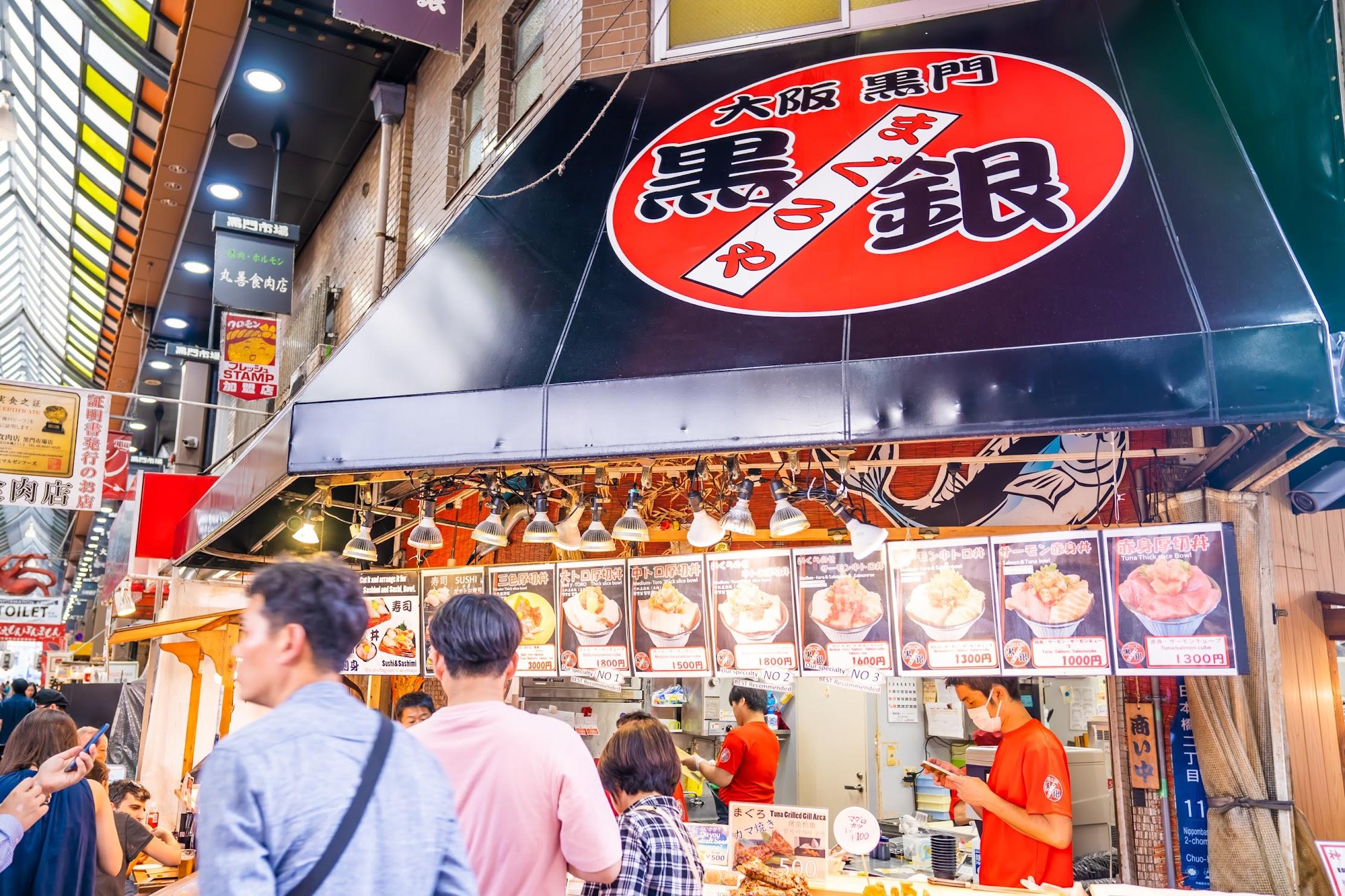 Osaka Kuromon Ichiba (Kuromon Market)6
