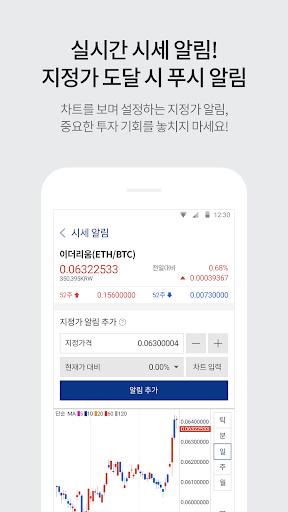 업비트 - 대한민국 최다 가상화폐 거래소 for PC