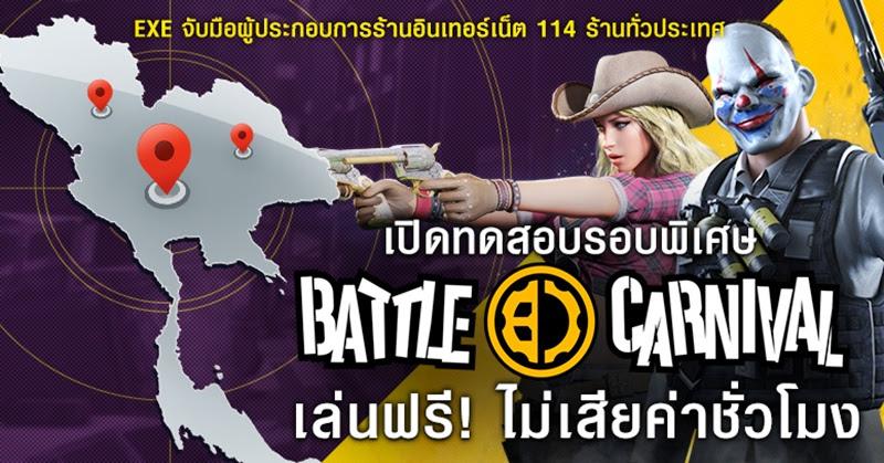 [Battle Carnival] จัดหนัก! เปิดให้เทสต์ฟรี 114 ร้านอินเทอร์เน็ต!