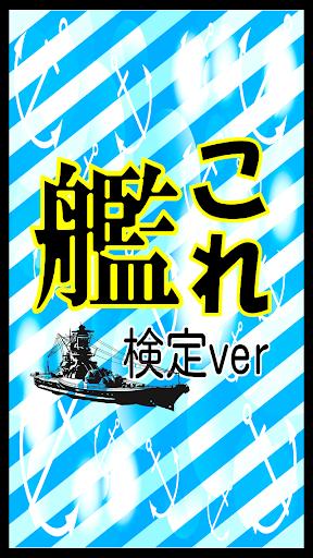 【無料】マニアック検定 for 艦隊これくしょんー艦これー