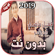 Download أغاني فهد بلاسم فعل ماضي بدون نت 2019 For PC Windows and Mac