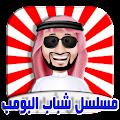 مسلسل شباب البومب 6 رمضان الحلقات الكاملة 2017