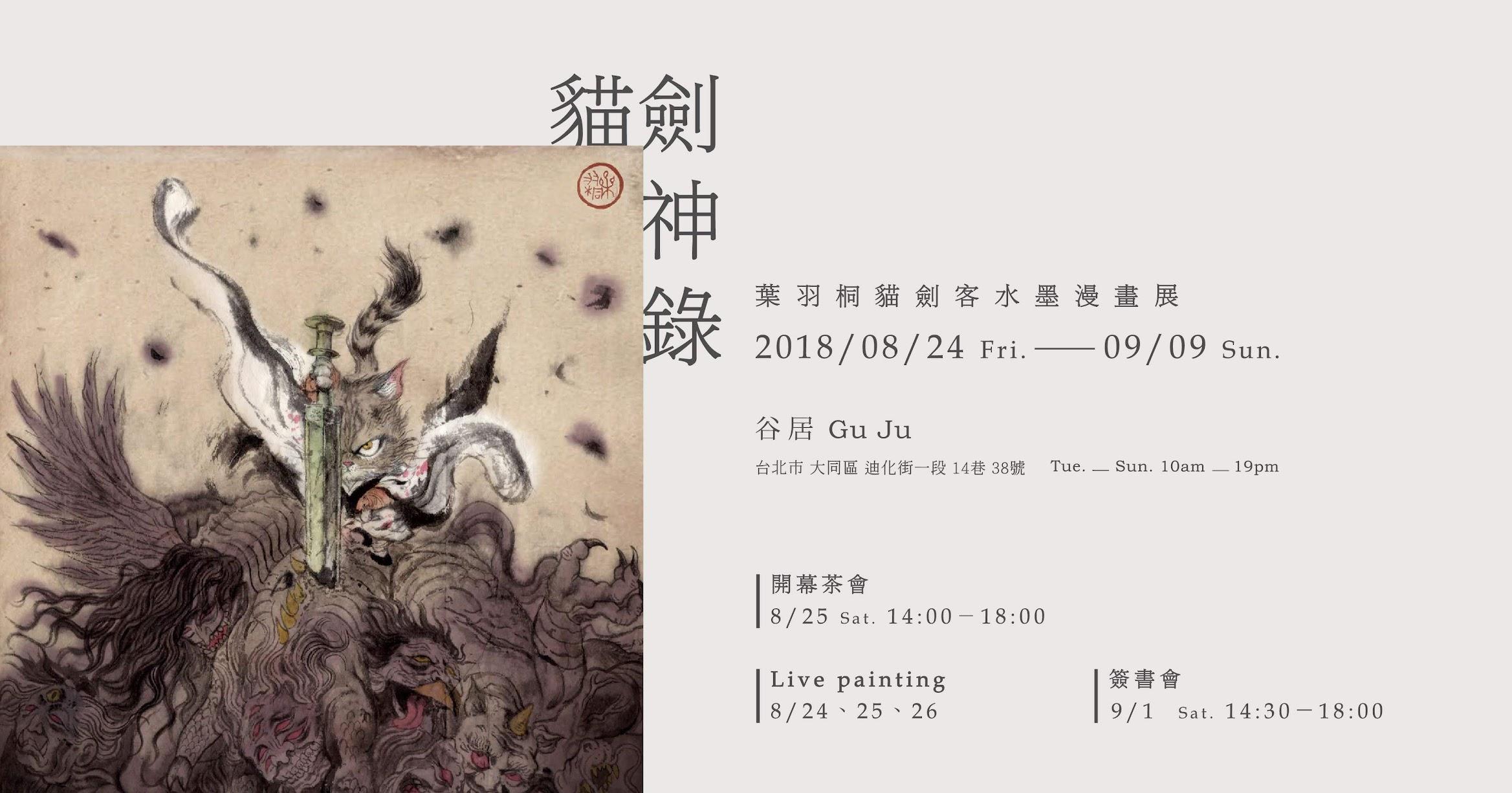 [迷迷展覽]熱門水墨漫畫《貓劍客》作者 葉羽桐 舉辦個展  與10位藝術家合作