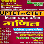 UPTET & TET Maths exam 2019-20‏