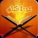 Surah Almulk - Makki Surah icon