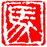 Xiaoma Hanzi Chinese Character
