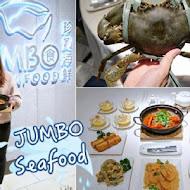 珍寶海鮮 Jumbo Seafood(台北信義店)
