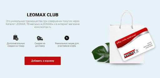реклама по телевизору интернет магазина леомакс
