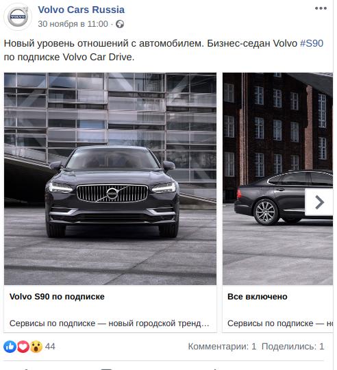 SMM Volvo  в FB: автомобиль по подписке