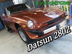 フェアレディZ S30 1976年 280Zのカスタム事例画像 shou30zさんの2019年09月08日11:16の投稿