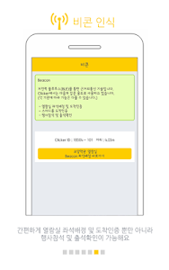 클리커 Clicker screenshot 5