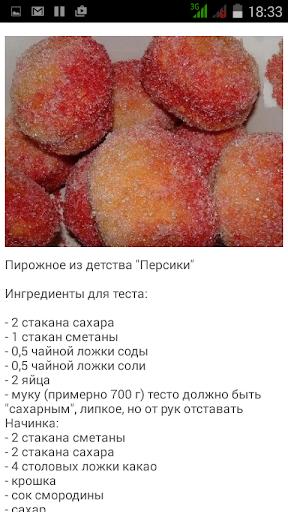 Рецепты выпечки торты десерты