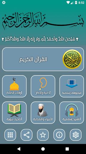 u0627u0644u0642u0631u0622u0646 u0627u0644u06a9u0631u06ccu0645 Holy Quran 28.4 screenshots 1