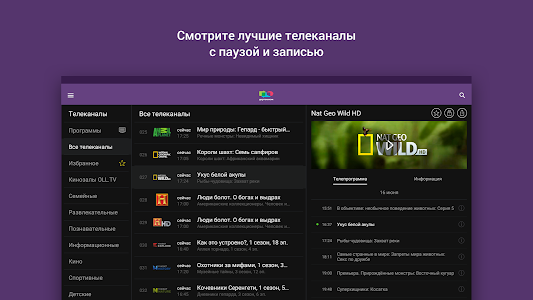 Интерактивное TV screenshot 4