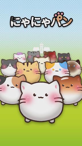 にゃにゃパン Gold : かわいい猫のパズル