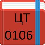 Інстр. локомотивній бригаді Icon