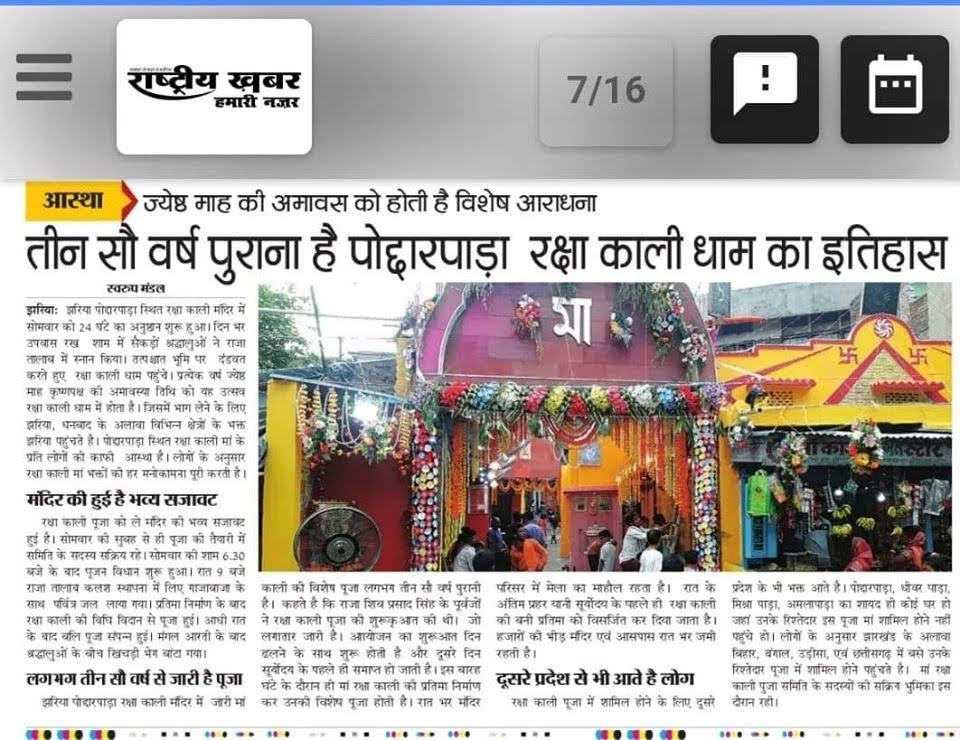 Raksha Kali Jharia - रक्षा काली झरिया History
