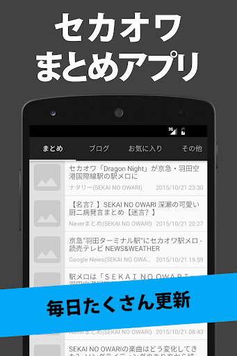 セカオワまとめ for SEKAI NO OWARI