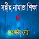 Download নামায শিক্ষা ও দোয়াসমূহ~Bangla Namaz Shikkha & Dua For PC Windows and Mac