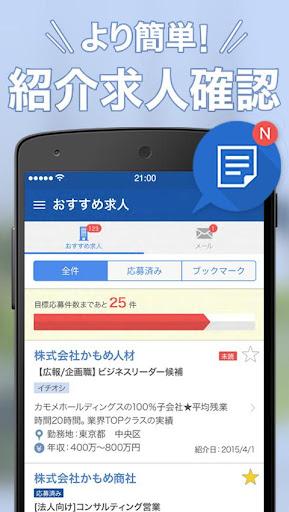 リクルートエージェント登録者専用アプリ