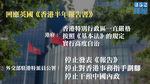 港府反駁英報告強調實行高度自治 外交部駐港公署促停干預中國內政