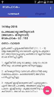 Vedapadakam (വേദപാഠകം) - náhled