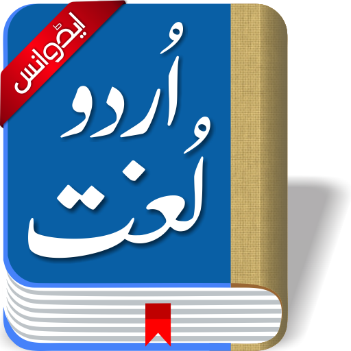 Offline Urdu Lughat Urdu To Urdu Dictionary Apps On Google Play