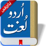 Offline Urdu Lughat - Urdu to Urdu Dictionary 1.0.0