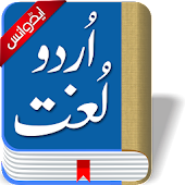 Offline Urdu Lughat - Urdu to Urdu Dictionary