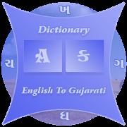 Gujarati Dictionary(Glossary)