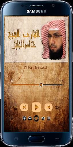 Quran online By Khalid Aljalil