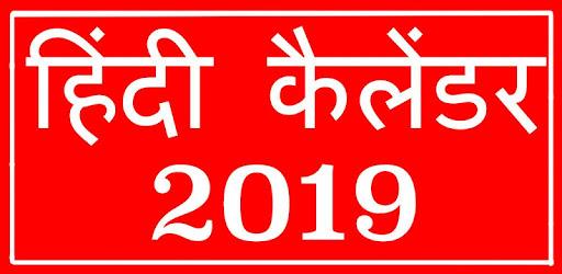 Hindu Calendar Lala Ramswaroop 2019 December Hindi Calender 2019   Apps on Google Play