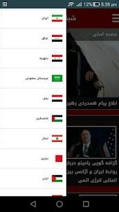 قناة العالم الاخبارية 2
