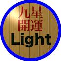 九星開運(Light)