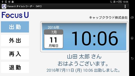 Focus Uu30bfu30a4u30e0u30ecu30b3u30fcu30c0u30fc(NFC) 1.0.1 Windows u7528 4
