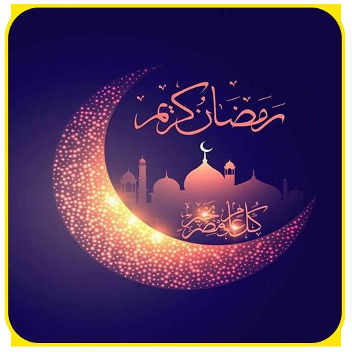 رمضان كريم 2018 اروع التهاني و التبريكات