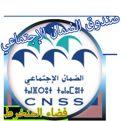 صندوق الضمان الاجتماعي المغربي CNSS دليل المنخرط