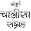 Chalisa Sangrah in Hindi icon